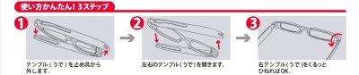 画像1: ケースのいらない老眼鏡【送料無料】     美ST掲載商品