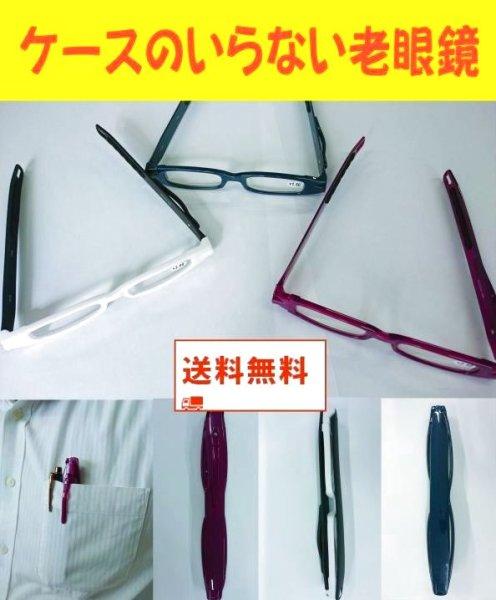 画像1: ケースのいらない老眼鏡【送料無料】     美ST掲載商品    (1)