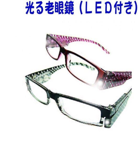画像1: LEDライト付きシニアグラス (1)