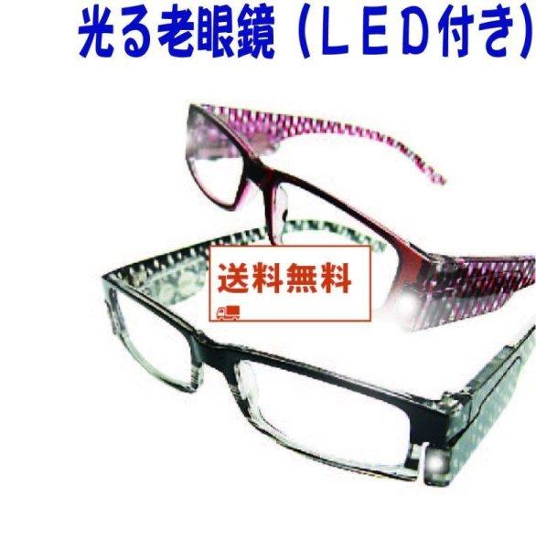 画像1: LEDライト付きシニアグラス【送料無料】美ST掲載商品 敬老の日 10%OFF (1)
