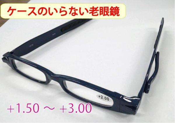 画像1: ケースのいらない老眼鏡 (1)