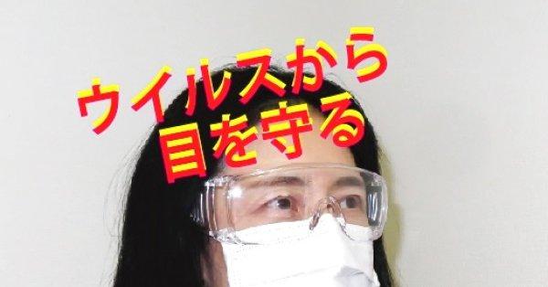 画像1: 飛沫防止対策メガネ (1)